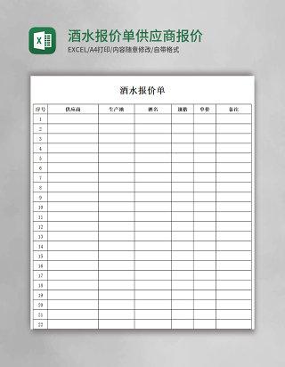 酒水报价单供应商报价记录表单简易Excel模板