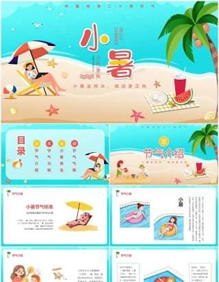 蓝色卡通风中国传统二十四节气小暑节日介绍PPT模板