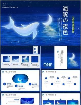 蓝色治愈系海豚夜色工作通用PPT模板