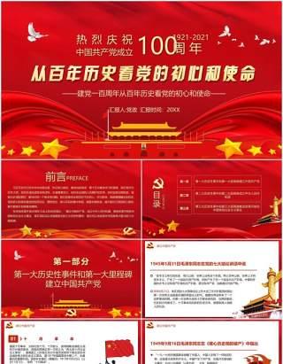 红色党政风中国共产党成立100周年从百年历史看党的初心和使命党建PPT模板