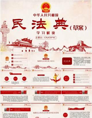 中华人民共和国民法典草案学习解读党政党建PPT模板