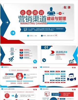 蓝色商务风营销市场渠道建设与管理企业职场培训PPT模板