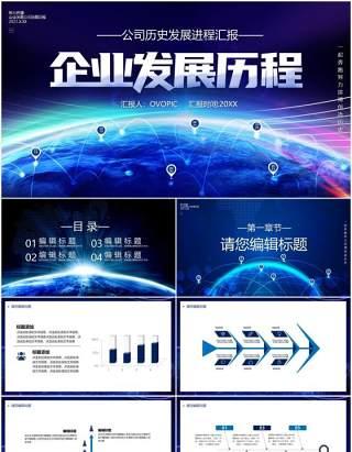蓝色科技风企业发展历程工作汇报通用PPT模板