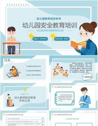 卡通风幼儿园教师安全教育培训PPT模板