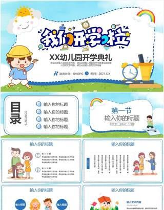 2021卡通幼儿园开学典礼学校通用PPT模板