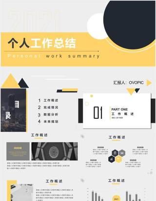 2021黑黄简约个人工作总结计划汇报PPT模板