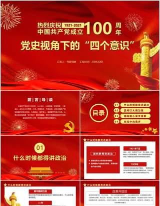 热烈庆祝中国共产党成立100周年党史视角下的四个意识党建PPT模板