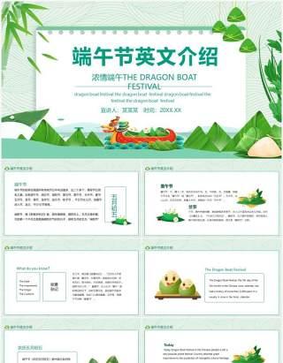 中国传统节日浓情端午节英文介绍动态PPT模板