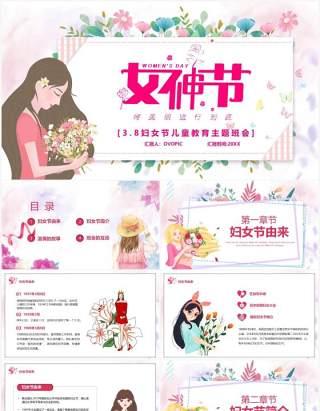 粉色卡通风三八妇女节主题班会宣传动态PPT模板