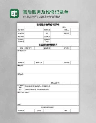 售后服务及维修记录单