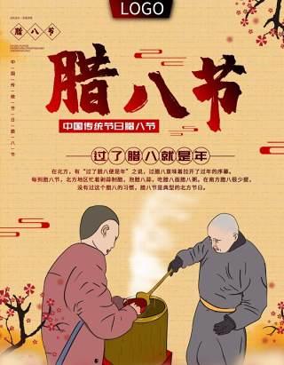 创意中国传统节日腊八节宣传海报背景PSD模板设计素材1