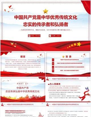 红色党政风中国共产党是中华优秀传统文化忠实的传承者和弘扬者PPT模板