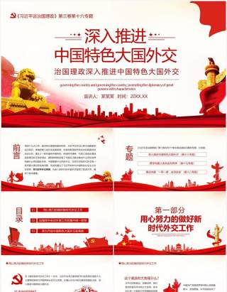 治国理政深入推进中国特色大国外交动态PPT模板