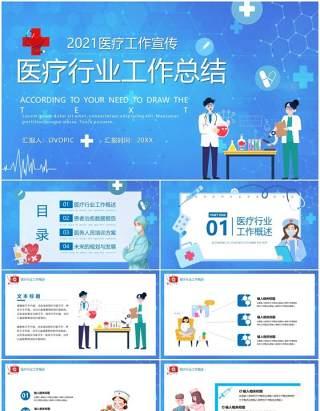 蓝色卡通风医疗行业工作总结计划报告PPT模板