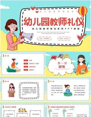 卡通风幼儿园教师礼仪教育培训PPT模板