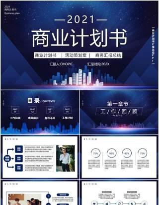 2021蓝色商务风商业计划书工作汇报总结PPT模板