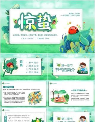中国传统节日二十四节气之惊蛰习俗介绍PPT模板