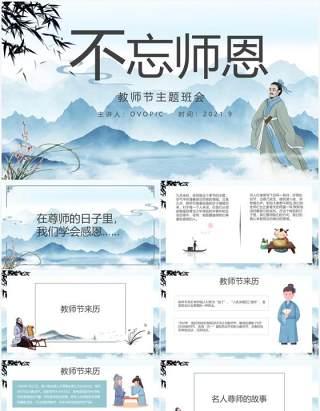 中国风教师节主题班会教育PPT模板