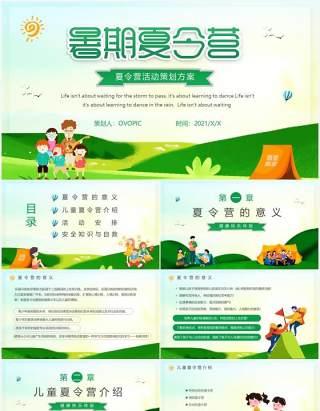 绿色卡通风暑期夏令营活动策划PPT模板(1)