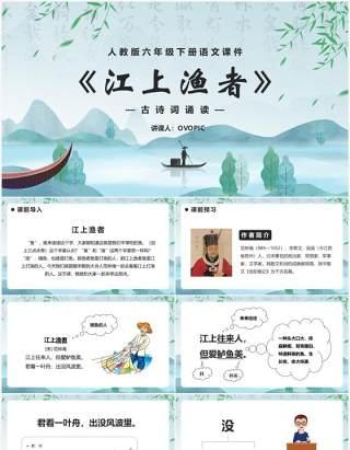 部编版三年级语文上册江上渔者课件PPT模板