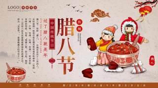 创意中国传统节日腊八节宣传海报背景PSD模板设计素材16