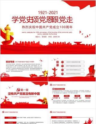 学党史颂党恩跟党走热烈庆祝中国共产党成立100周年动态党政PPT模板