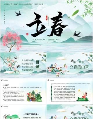 中国传统二十四节气立春节气介绍课件PPT模板