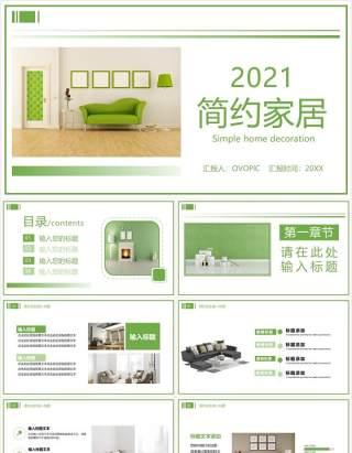 2021绿色小清新简约家居产品宣传PPT模板