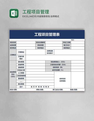 工程项目管理表excel模板
