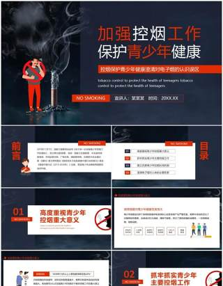 加强控烟工作保护青少年健康澄清对电子烟的认识误区动态PPT模板