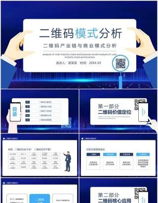 蓝色二维码产业链与商业模式分析动态PPT模板