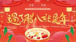 创意中国传统节日腊八节宣传海报背景PSD模板设计素材12