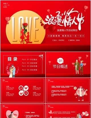 红色浪漫情人节活动策划动态PPT模板