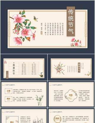 中国传统二十四节气介绍动态PPT模板