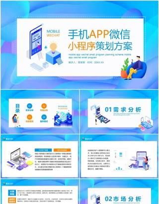 手机APP微信小程序策划方案动态PPT模板