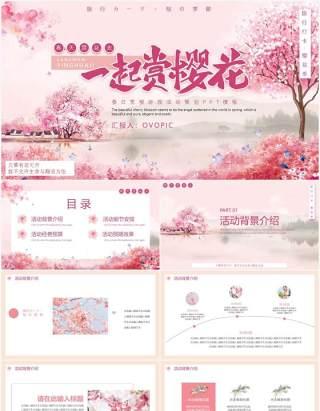 粉色小清新春天浪漫樱花季动态PPT模板
