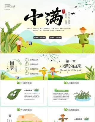 绿色小清新中国传统节日二十四节气小满动态PPT模板