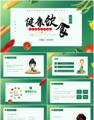 绿色卡通风夏季健康饮食知识介绍PPT模板