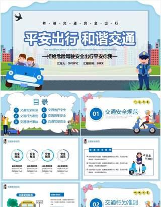 卡通风平安出行和谐交通安全教育通用PPT模板