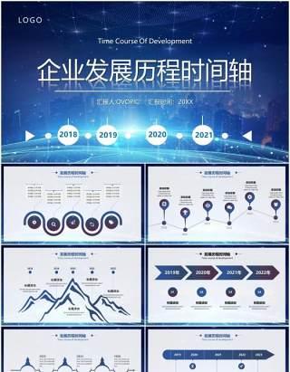 科技风企业发展历程宣传时间轴PPT模板