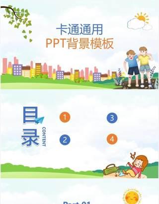 卡通幼儿园儿童PPT背景模板