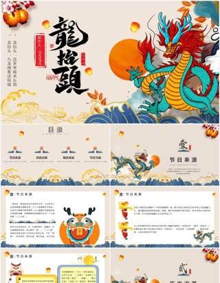 创意国潮风中国传统节日二月二龙抬头习俗介绍PPT模板