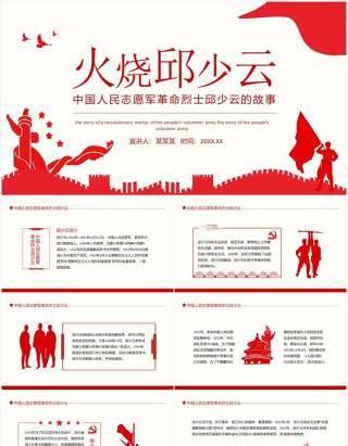 中国人民志愿军革命烈士火烧邱少云的故事动态PPT模板
