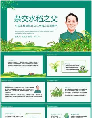 中国工程院院士杂交水稻之父袁隆平动态PPT模板