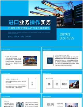 中国专业外贸经理人进口业务操作实务动态PPT模板