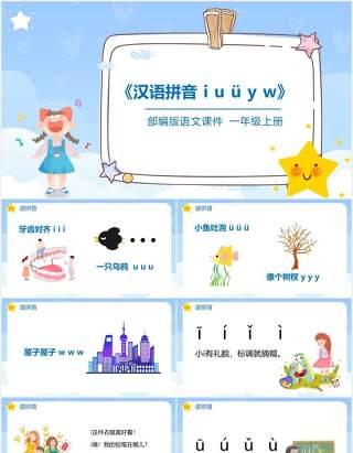 部编版一年级语文上册汉语拼音i u ü y w课件PPT模板