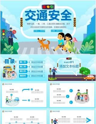 蓝色卡通风交通安全宣传教育课件PPT模板