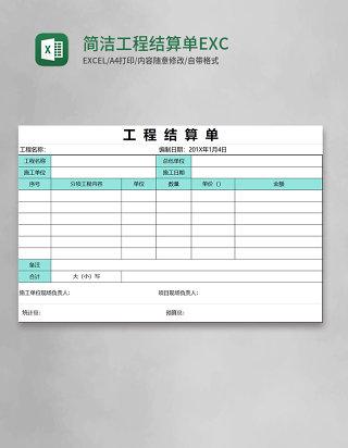 简洁工程结算单表格EXCEL表格模板