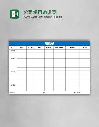 公司常用通讯录模板表格Excel表格