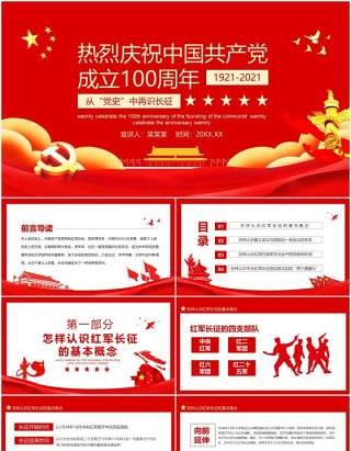 从党史中再识长征热烈庆祝中国共产党成立100周年党建党政动态PPT模板